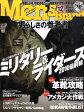 Men's Brand (メンズブランド) 2010年 12月号 [雑誌]