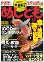 めしとも 2010年 10月号 [雑誌]