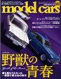model cars (モデルカーズ) 2010年 02月号 [雑誌]
