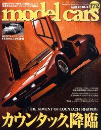 model_cars_(��ǥ륫����)_2010ǯ_09���_[����]
