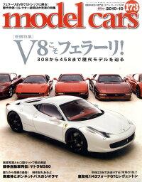 model_cars_(��ǥ륫����)_2010ǯ_10���_[����]