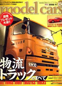 model_cars_(��ǥ륫����)_2008ǯ_11���_[����]