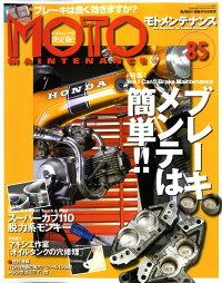 MOTO_MAINTENANCE_(��ȥ��ƥʥ�)_2009ǯ_10���_[����]