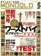 MONOQLO (モノクロ) 2009年 05月号 [雑誌]
