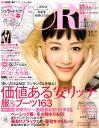 【送料無料】MORE (モア) 2011年 01月号 [雑誌]