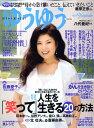 ゆうゆう 2008年 09月号 [雑誌]
