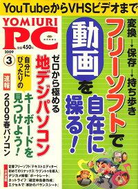 YOMIURI_PC_(��ߥ���ԡ�����)_2009ǯ_03���_[����]