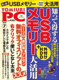 YOMIURI_PC_(��ߥ���ԡ�����)_2008ǯ_07���_[����]