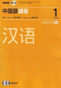 NHK_�饸������ֺ�_2008ǯ_01���_[����]