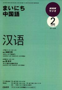 NHK_�饸���ޤ��ˤ�����_2010ǯ_02���_[����]