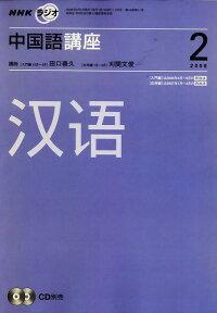 NHK_�饸������ֺ�_2008ǯ_02���_[����]