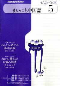 NHK_�饸���ޤ��ˤ�����_2010ǯ_05���_[����]