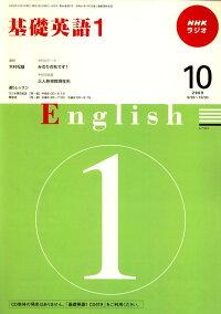 NHK_�饸�����ñѸ�_1_2009ǯ_10���_[����]