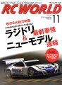 RC WORLD (ラジコン ワールド) 2010年 11月号 [雑誌]