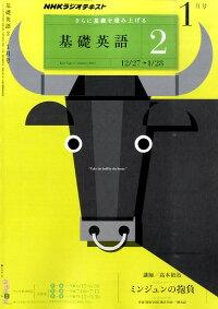 NHK_�饸�����ñѸ�_2_2011ǯ_01���_[����]