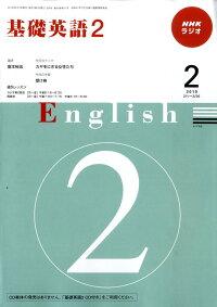 NHK_�饸�����ñѸ�_2_2010ǯ_02���_[����]