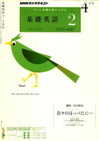 NHK_�饸�����ñѸ�_2_2010ǯ_04���_[����]