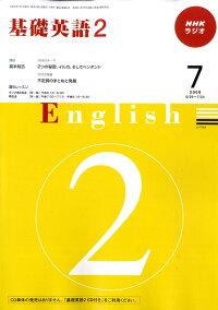 NHK_�饸�����ñѸ�_2_2009ǯ_07���_[����]