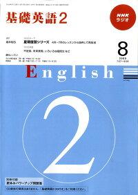 NHK_�饸�����ñѸ�_2_2009ǯ_08���_[����]
