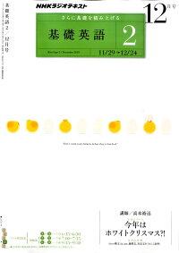 NHK_�饸�����ñѸ�_2_2010ǯ_12���_[����]