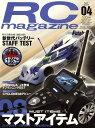RC magazine (ラジコンマガジン) 2008年 04月号 [雑誌]