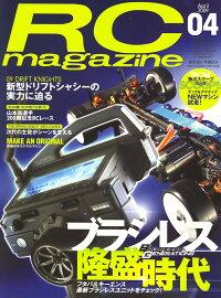 RC_magazine_(�饸����ޥ�����)_2009ǯ_04���_[����]