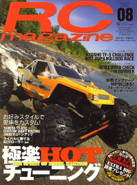 RC_magazine_(�饸����ޥ�����)_2008ǯ_08���_[����]
