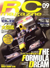 RC_magazine_(�饸����ޥ�����)_2009ǯ_09���_[����]