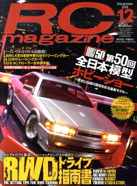 RC_magazine_(�饸����ޥ�����)_2010ǯ_12���_[����]