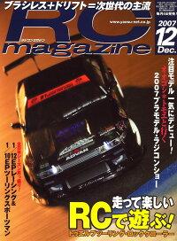 RC_magazine_(�饸����ޥ�����)_2007ǯ_12���_[����]