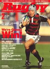 Rugby_magazine_(�饰�ӡ��ޥ�����)_2010ǯ_02���_[����]