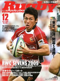 Rugby_magazine_(�饰�ӡ��ޥ�����)_2008ǯ_12���_[����]