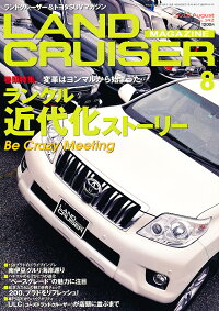 LANDCRUISER_MAGAZINE_(���ɥ��롼����_�ޥ�����)_2010ǯ_08���_[����]