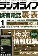 ラジオライフ 2008年 01月号 [雑誌]