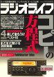 ラジオライフ 2008年 04月号 [雑誌]