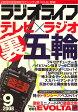 ラジオライフ 2008年 09月号 [雑誌]