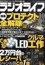 ラジオライフ 2010年 10月号 [雑誌]