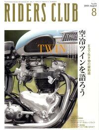 RIDERS_CLUB_(�饤������_�����)_2010ǯ_08���_[����]