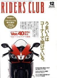 RIDERS_CLUB_(�饤������_�����)_2009ǯ_12���_[����]
