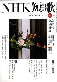 NHK_û��_2009ǯ_01���_[����]