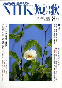 NHK_û��_2010ǯ_08���_[����]
