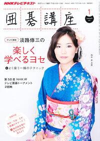 NHK_�ϸ�ֺ�_2011ǯ_01���_[����]