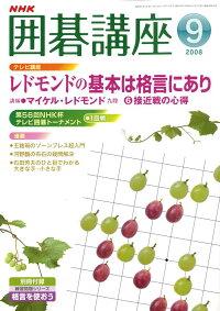 NHK_�ϸ�ֺ�_2008ǯ_09���_[����]