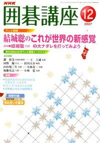 NHK_�ϸ�ֺ�_2007ǯ_12���_[����]