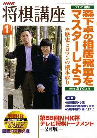 NHK_����ֺ�_2009ǯ_01���_[����]