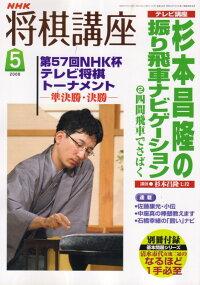 NHK_����ֺ�_2008ǯ_05���_[����]