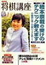 NHK 将棋講座 2009年 06月号 [雑誌]