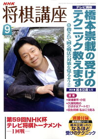 NHK_����ֺ�_2009ǯ_09���_[����]