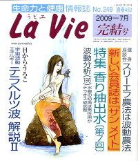 LaVie_(��ӥ�)_2009ǯ_07���_[����]