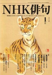 NHK_�ж�_2010ǯ_01���_[����]